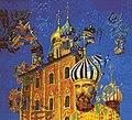 Alexey Akindinov. Gericka - Gerlikaerika. 1997.jpg