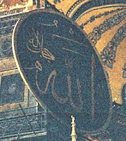 Medallion showing 'Allah' in Hagia Sophia, Istanbul, Turkey.
