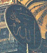 Medallón mostrando la palabra Allah en Hagia Sophia, Estambul, Turquía.
