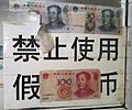 Anti counterfeit money sign, Kunming, Yunnan, China, 2016.jpg
