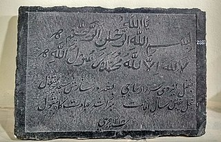 Arabic-Parsian stone inscription of time of Shah Alam (II) at Varendra Research Museum.jpg