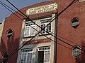Art Deco Architecture in Condesa District - Mexico City - Mexico (6480170637).jpg