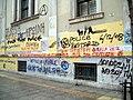 Athens 2008 anti-police graffiti.jpg
