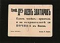 BASA-865K-1-19-17(1)-Asen Zlatarov Obuituary.JPG