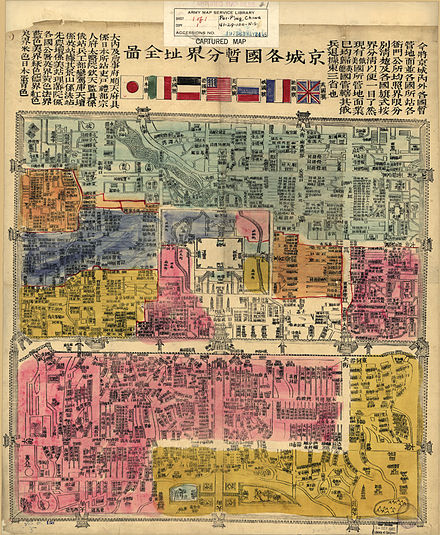 The occupation of Beijing. British sector in yellow, French in blue, US in green and ivory, German in red and Japanese in light green. Beijing 1900.jpg