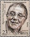 Bora Todorović 2017 stamp of Serbia 2.jpg