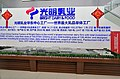 Bright Dairy East China Central Factory 02.jpg
