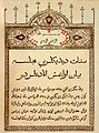 Bulletins de la Grande Armée, campagne de 1805 ou 1220 de l'hégire.jpg