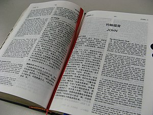 English: English-Chinese Bible: New Revised St...