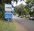 Cartel Posadas (Provincia de Misiones, Argentina) - Prefectura Naval Argentina - Prefectura Posadas.JPG