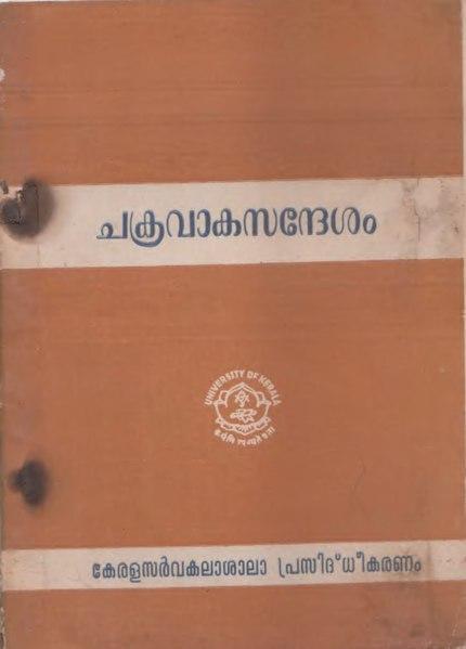 File:Chakravaka Sandesam.djvu