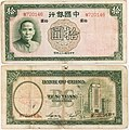 Chinese WWII 1937 10 Yuan Note.jpg