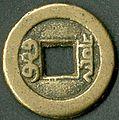 Coin. Qing Dynasty. Daoguang Tongbao. Baoquan. rev.jpg