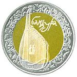 Coin of Ukraine Bandura R.jpg