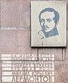 Commemorative plaque to Mikhail Lermontov (50019602202).jpg