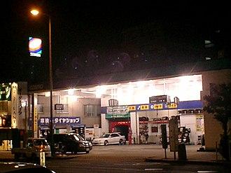 Cosmo Oil Company - Image: Cosmo Oil