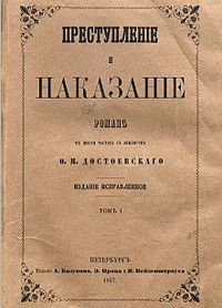 Cover of the first edition of Crime and Punishment.jpg