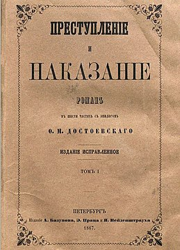 https://upload.wikimedia.org/wikipedia/commons/thumb/c/cd/Cover_of_the_first_edition_of_Crime_and_Punishment.jpg/259px-Cover_of_the_first_edition_of_Crime_and_Punishment.jpg