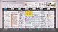 DIGA 地上デジタル番組表 2015 (20169652946).jpg