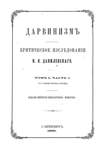 File:Danilevsky. Darwinism. Tome I.djvu
