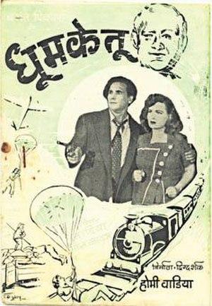 Dhoomketu - Image: Dhoomketu (1949)