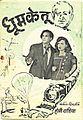 Dhoomketu (1949).jpg