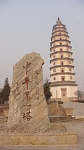 Dingzhou, Baoding, Hebei, China - panoramio (6).jpg