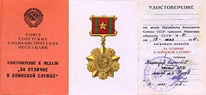 "Medal ""For Distinction in Military Service"" - Award attestation document of the Medal ""For Distinction in Military Service"" 1st class (cover and inside pages"