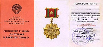 """Medal """"For Distinction in Military Service"""" - Award attestation document of the Medal """"For Distinction in Military Service"""" 1st class (cover and inside pages"""
