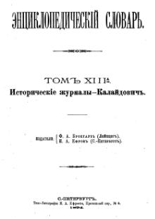 Encyclopedicheskii slovar tom 13 a.djvu