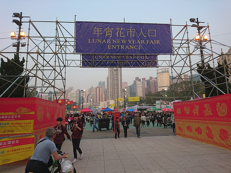 File:Entrance of 2018 Chinese New Year Fair in HK Victoria Park.jpg