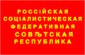 Flag RSFSR 1918 02.png