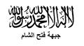 Flag of Jabhat Fatah al-Sham.png
