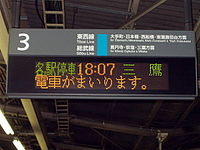 Former departure display of 3rd platform of Nakano Station.JPG