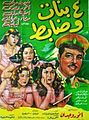 Four girls and an officer (1954)-Cinema ad.jpg