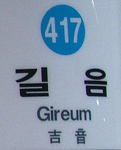 駅名標(2008年撮影)