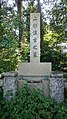 Grave of Shinkichi Uesugi.jpg