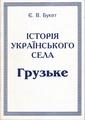 Gruzke History by Yevhen Buket.pdf