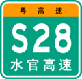 Guangdong Expwy S28 sign with name.png