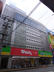 HEARTY WANTS headquarters 20140406.JPG