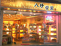 HK Central Wellington Street 75 Pat Chun Fine Food Shop a.jpg