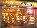 HK Central Wellington Street 75 Pat Chun Fine Food Shop a.jpg