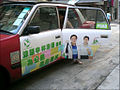 HK Gas Taxi James To Kun Sun 1a.jpg