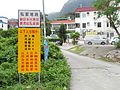 HK KwunHang Sign.JPG