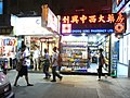 HK Mong Kok night Soy Street Chong Hing Pharmacy shop Oct-2012.JPG