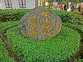 HK Park 香港茶具文物館 Museum of Tea ware Dr SK Lo Gallery name sign stone n tea trees Dec-2013.JPG