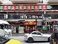 HK SSP 深水埗 Sham Shui Po 營盤街 143 Camp Street Hung Yu Building Ka Ho Chinese Restaurant June 2021 SS2 03.jpg