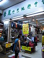 HK Sai Ying Pun Clothing shop Des Voeux Road West evening 14-June-2012.JPG