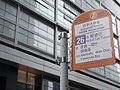 HK Sheung Wan 荷李活道 Hollywood Road NWFBus 26 stop sign CentreStage background.jpg