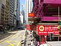 HK Sheung Wan Tram tour view Cleverly Street currency exchange FX shop Sept 2016 001 Des Voeux Road Central Champion Building FX shop Tram Terminus.jpg